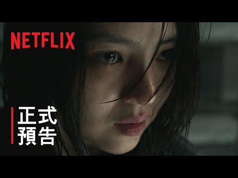 復仇烈火襲來《以吾之名》| Netflix正式預告