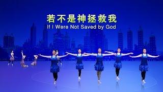 福音視頻 找到人生的方向《若不是神拯救我》