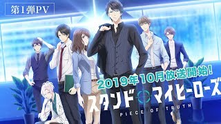 Stand My Heroes: Piece of TruthAnime Trailer/PV Online