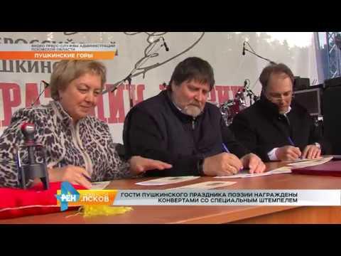 Новости Псков 05.06.2017 # Гашение марки на празднике поэзии
