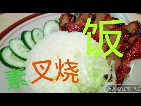 蜜汁素叉烧,简单易煮,再配搭素海南鸡饭,太好吃了!!