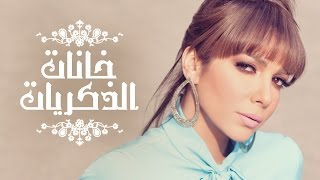 Assala - Khanat El-Zekrayat | آصالة - خانات الذكريات [LYRICS]