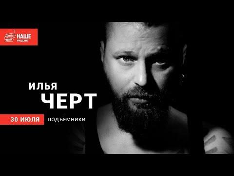 Илья Черт на НАШЕм