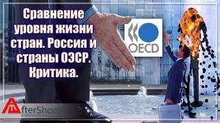 Сравнение уровня жизни стран. Россия и страны ОЭСР. Критика.