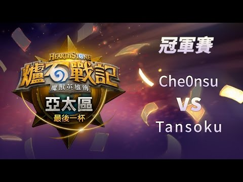 2016《爐石戰記》亞太區最後一杯冠軍賽 Che0nsu vs Tansoku