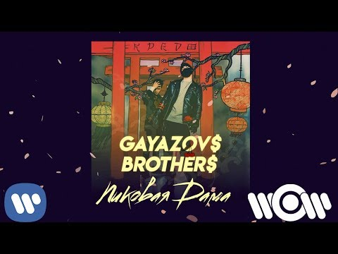 GAYAZOV$ BROTHER$ - Пиковая Дама | Official Audio