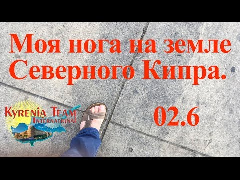 02.6 Моя нога на земле Северного Кипра. Кирения 2017 г.