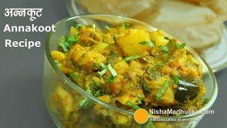 Annkoot   अन्नकूट सब्जी   Special Mixed Vegetable Annakoot । Gad Ki Sabzi