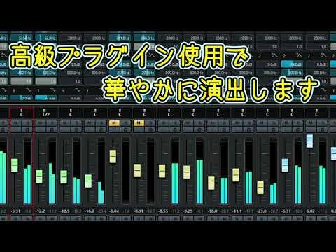 整音・ミキシング・MIDIデータ肉付けまでします 録音したデータをプロが高級プラグインを使用して美しく整えます イメージ1