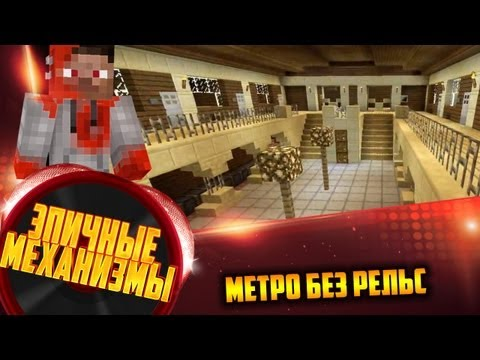 Minecraft 1.5 Метро без рельс