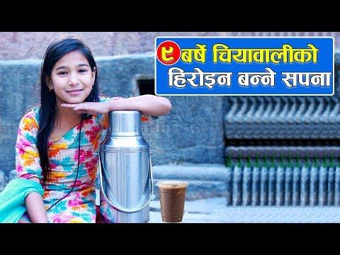 ९ बर्षे चियावालीको  हिरोइन बन्ने सपना,  Dream of 9 Years Old Tea Girl   Jiwan Sangharsha   Episode 6