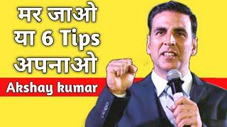 Akshay Kumar की 6 BEST Tips Fit रहने के लिए | Fitness Tips By Akshay Kumar