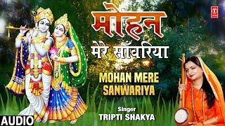 मोहन मेरे साँवरिया I Mohan Mere   - YouTube