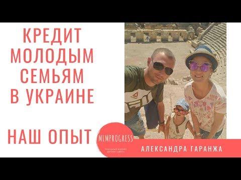 КВАРТИРА молодым семьям в Украине. Молодежный кредит, наш опыт