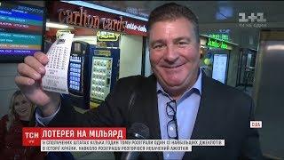 У США нікому не пощастило виграти мільярд доларів у лотерею