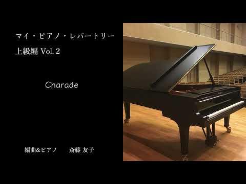 マイ・ピアノ・レパートリー上級編 Vol 2 より「Charade」編曲 斎藤 友子|楽譜購入できます。