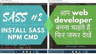 SASS Tutorial in Hindi #2: How to install SASS in Hindi :)