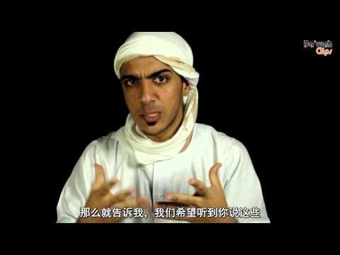 نبي الرحمة لعيضة النهدي باللغة الصينية 仁慈的先知穆罕默德