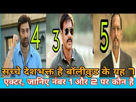 The true patriot is the 7 actors of Bollywood, know who is number 1 and 2|NKF NEWS