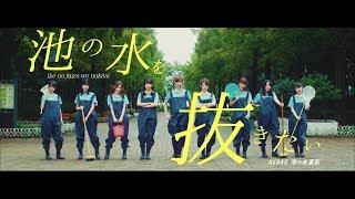 【MV】池の水を抜きたい Short ver.〈池の水選抜〉/ AKB48[公式]