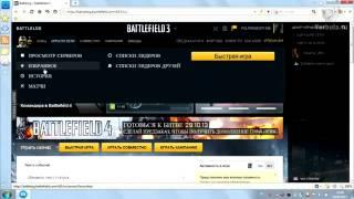 Как играть в Battlefield 3 через origin