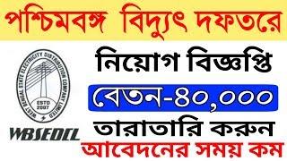West Bengal Police Constable Job vacancy news ll Asmita 360