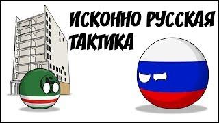 Исконно русская тактика ( Countryballs )