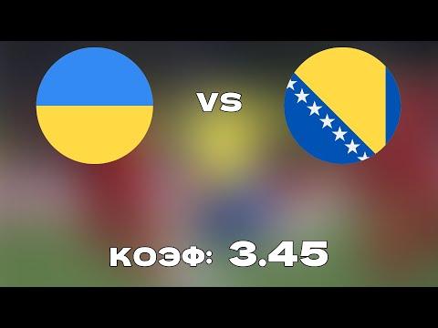 УКРАИНА - БОСНИЯ И ГЕРЦЕГОВИНА 1-1+++ 12.10.2021 21:45 /ОТБОР К ЧМ 2022/Ставки и прогнозы на футбол.