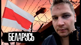 Belarus / How people are tortured in jails / My arrest and imprisonment / The People