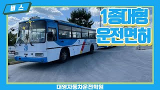 충북청주 대영자동차운전전문학원 대영중장비학원 대형면허취득 동영상