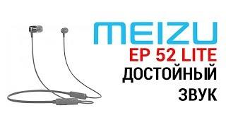 Meizu EP52 Lite - достойный звук за разумные деньги