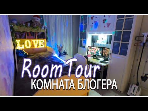 ROOM TOUR Моя комната 2019 / СТИЛЬНЫЕ ПОКУПКИ для ИНТЕРЬЕРА от DressLily