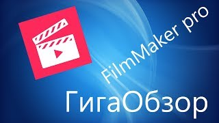 FilmMaker pro/ГигаОбзор/Программа для монтажа