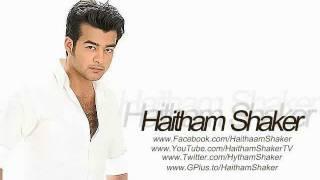 اغاني حصرية Haitham Shaker - Kan Lazem / هيثم شاكر - كان لازم تحميل MP3