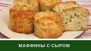 Маффины С Сыром (Закусочные Кексы с Сыром) - По Вашим Просьбам :)