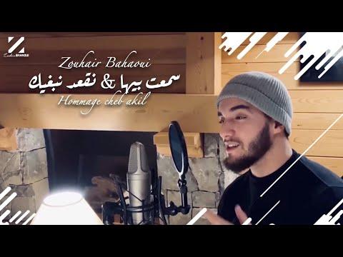 Zouhair Bahaoui - Sma3t Biha & Neg3od Nebghik