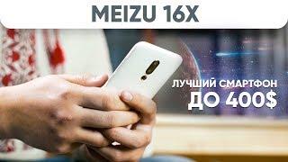 3 вещи, которые вам не говорили о Meizu 16x