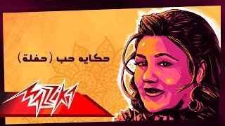 Hekayet Hob Live - Mayada El Hennawy حكاية حب تسجيل حفلة - ميادة الحناوي تحميل MP3
