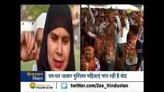 मोदी जी के समर्थन में सड़क पर उतरी मुस्लिम महिलाएं !