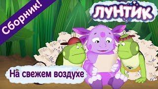 Лунтик - ⚡️На свежем воздухе ⚡️ Сборник мультфильмов 2017 ⚡️