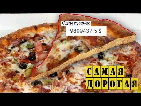Самая дорогая пицца в истории