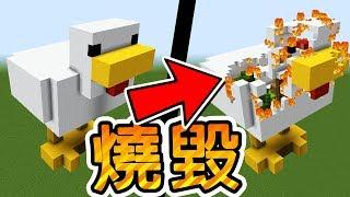 Minecraft 超舒壓 !! 把東西通通燒毀 !! | 烈焰倖存者 SURVIVE THE BURN