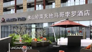 preview picture of video 'Marco Polo Lingnan Tiandi Foshan'