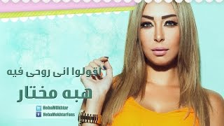 هبه مختار - اقولوا اني روحى فيه / Heba Mokhtar - A2olo Eny Ro7y Feeh