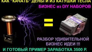 Как качать деньги из Катушки Тесла Разбор удивительной бизнес идеи и пример заработка 3500р