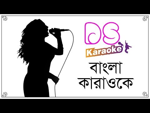 Porena Chokher Polok Version 1 Bangla Karaoke ᴴᴰ DS Karaoke