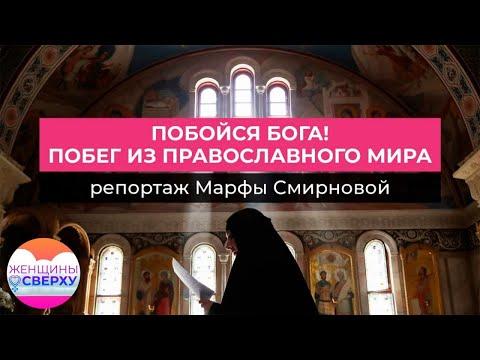 Побои, сексуальное насилие и страх: жизнь в семье святого отца и за стенами православного монастыря