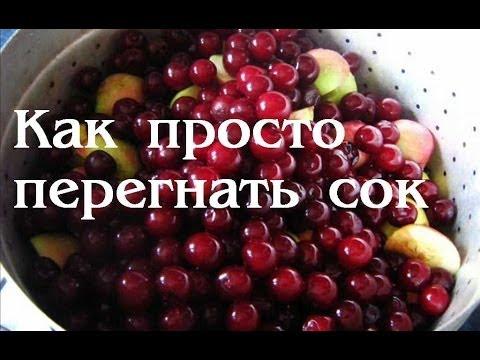 Видео Соковарка КАЛИТВА 8 л алюминиевая