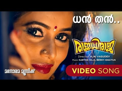 Download Dhan Than Song From Rajadhiraja HD Mp4 3GP Video and MP3