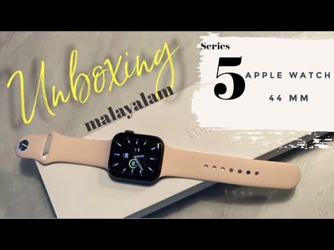 Apple Watch Series 5, 44mm | Unboxing | Malayalam | ആപ്പിൾ വാച്ച് സീരീസ് 5